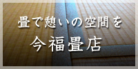 今福畳店オフィシャルサイト