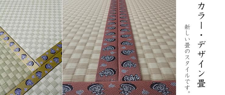 カラー畳、デザイン畳