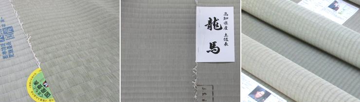 熊本県産の畳表